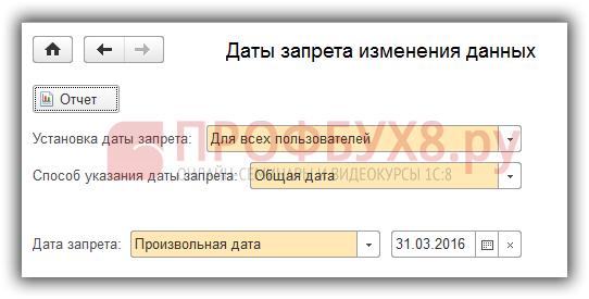 ручной ввод даты запрета изменения данных
