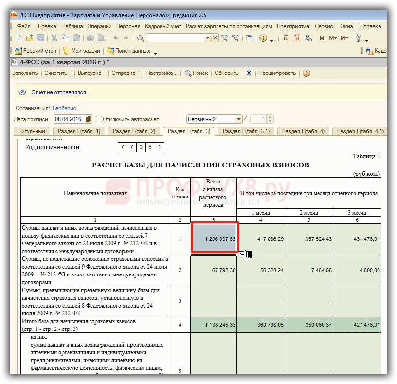 ФСС за квартал в С ЗУП  Дальше в отчете Анализ начисленных налогов и взносов смотрим то что не облагается ФСС Ниже в этом отчете есть расшифровка по видам начислений