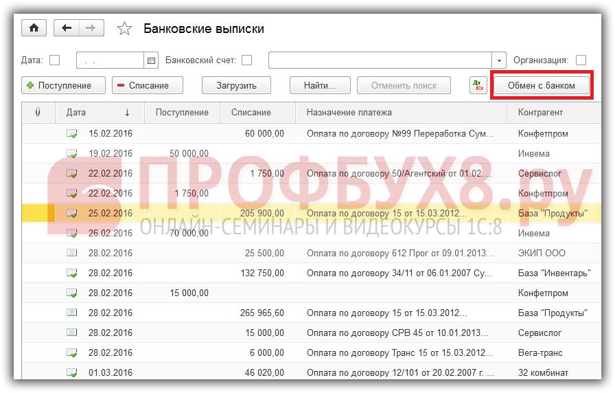 Oбработка «Oбмен с банком» доступна в списке бaнковских выписок