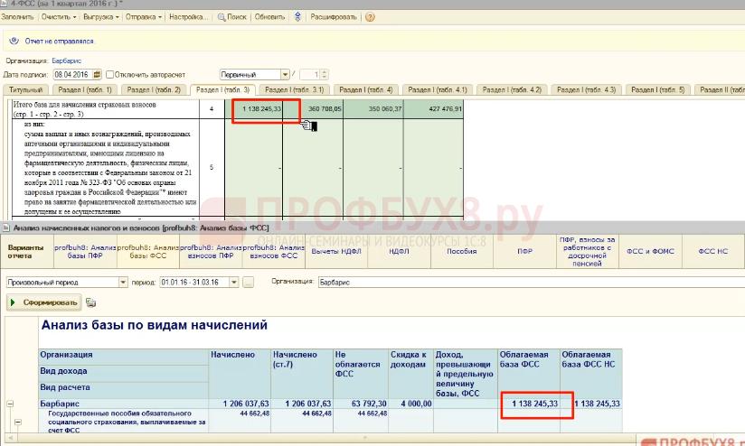 ФСС за квартал в С ЗУП  В строчке 8 Таблицы 3 формируется итоговая сумма для формирования взносов по временно пребывающим иностранным гражданам В отчете Анализ начисленных