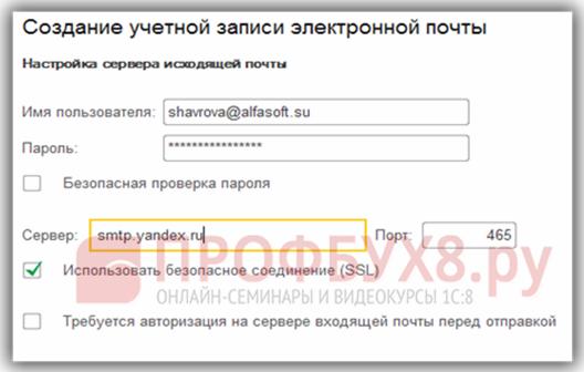 настройка сервера исходящей почты Yandex.ru