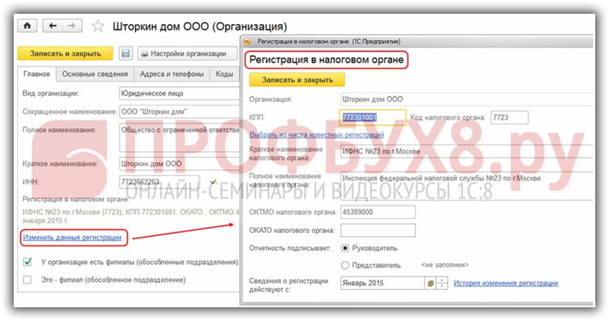 Регистрация в налоговом органе для организации