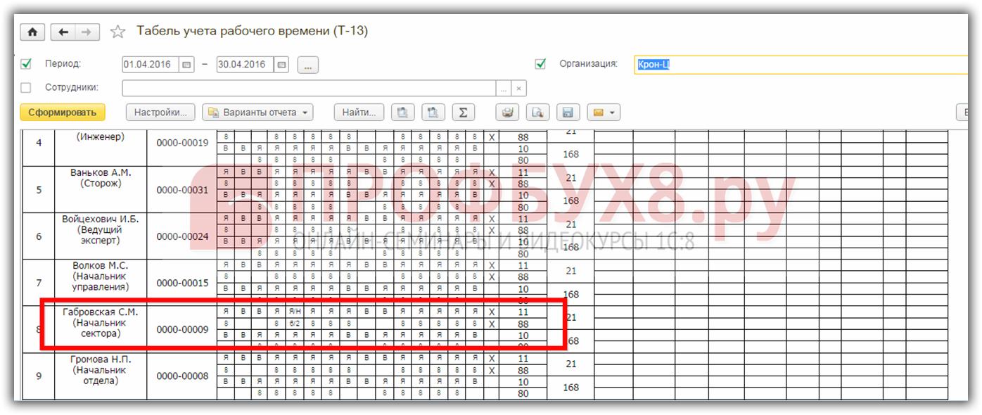 пример заполнения Табеля учета рабочего времени Т-13