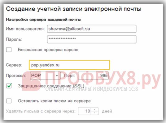 настройка сервера входящей почты Yandex.ru