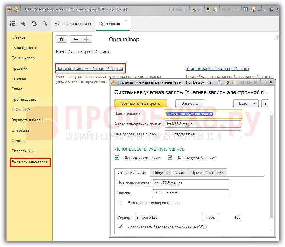 Настройка системной учетной записи