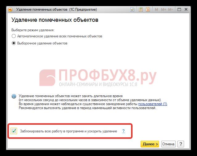блокировка работы пользователей в 1С