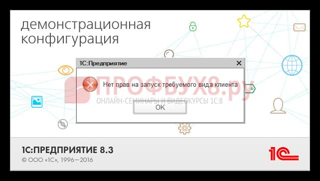 ошибка при запуске ИБ