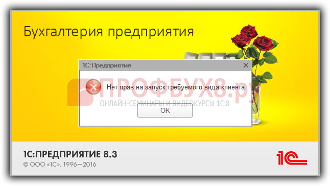 ошибка «Нет прав на запуск требуемого вида клиента»