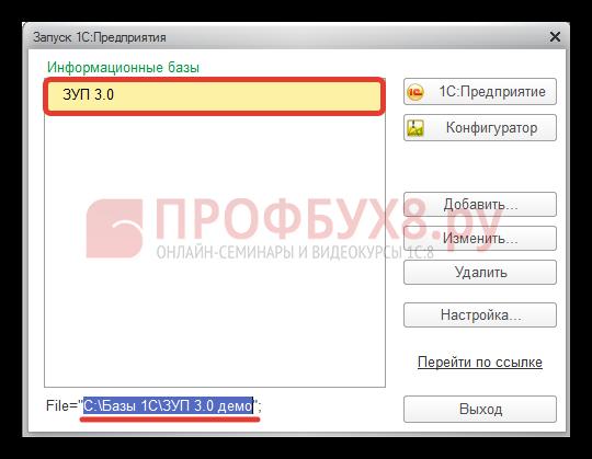 местонахождение информационной базы 1С 8.3