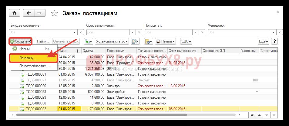 Формирование заказов поставщику по плану из документа Заказы поставщикам