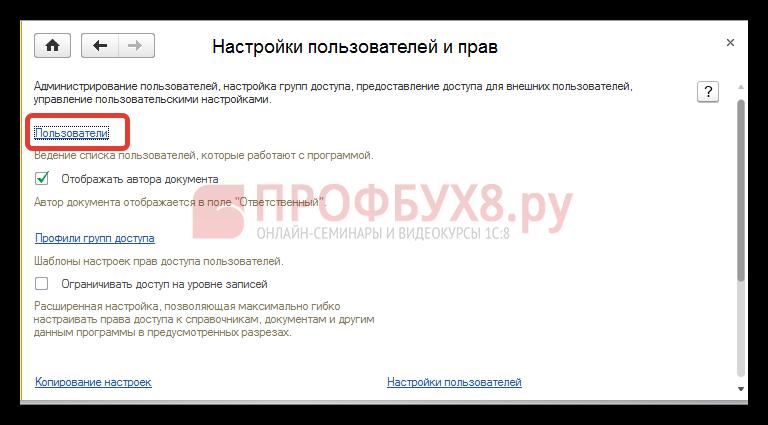 гиперссылка «Пользователи» в интерфейсе 1С