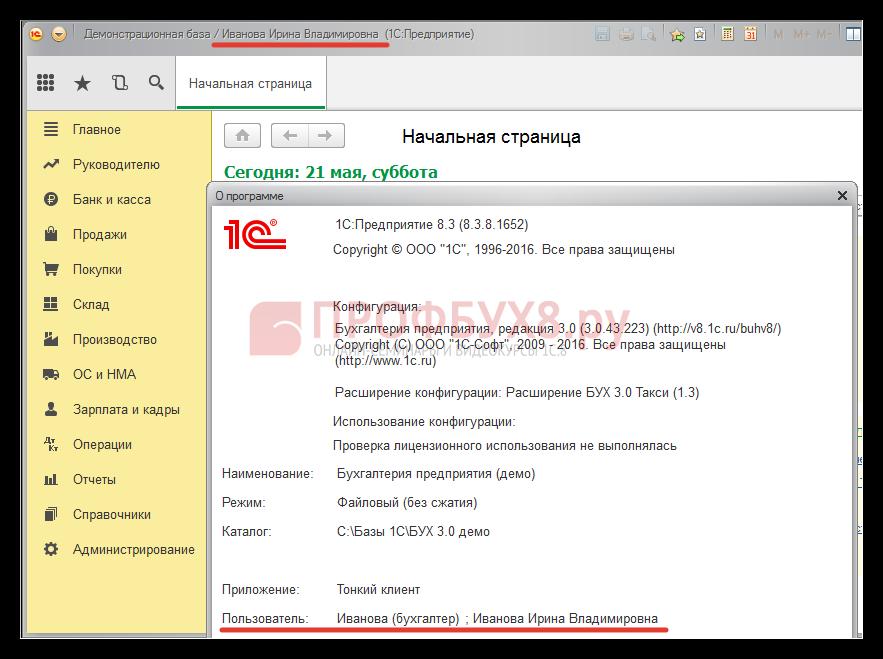 запуск 1С 8.3 под новым пользователем