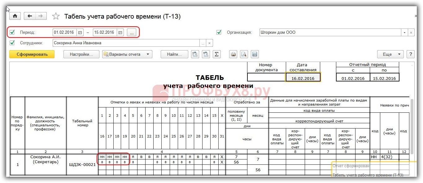 заполнение отчета Т-13