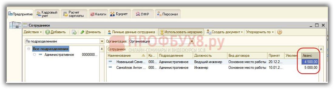 справочник Сотрудники