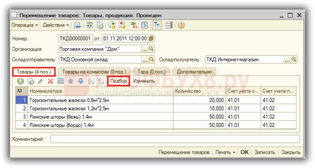 Учет розничной торговли в 1с 8.2 бухгалтерия проверка на регистрацию ип