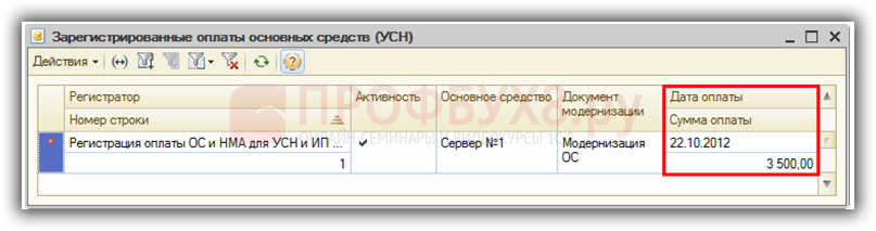 Регистрация оплаты ос и нма ип подача документов на регистрацию ип с эцп