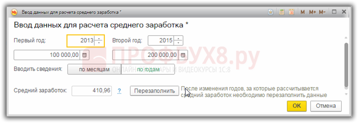 Рассчитать срок декретного отпуска калькулятор онлайн