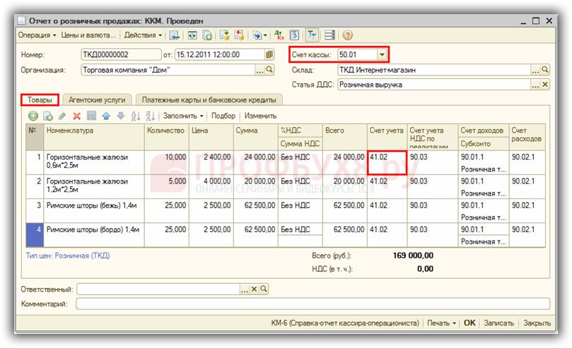 Отчет о розничных продажах в 1с 8.2 бухгалтерия