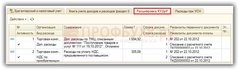 Поступление материалов в 1с 8.2 бухгалтерия