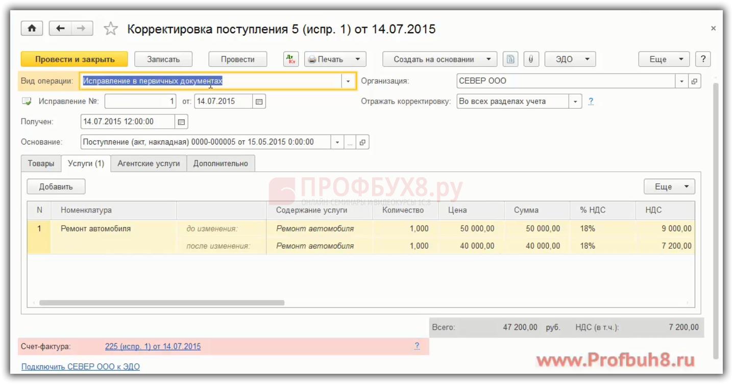 Исправленный счет-фактура в 1С 8.3