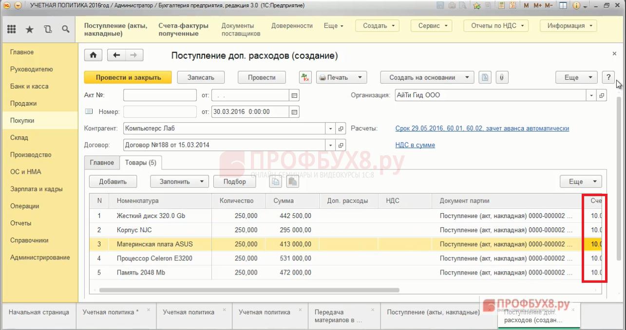 Учетная политика по бухгалтерскому учету в 1С 8.3
