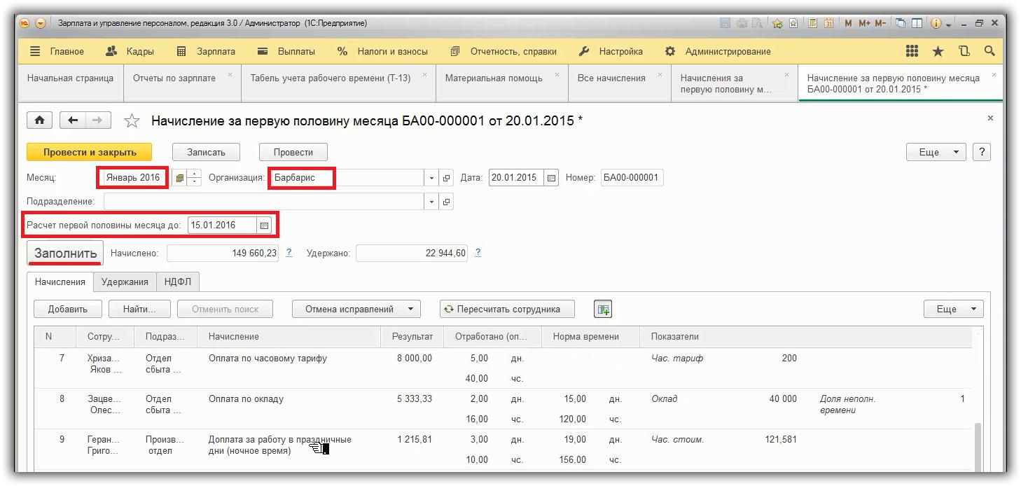 Начисление аванса в 1с 8.2 бухгалтерия введение в профессию бухгалтера андреев онлайн