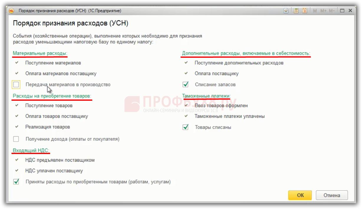 Бухгалтерия онлайн учетная политика усн договор бухгалтерского обслуживания ип образец
