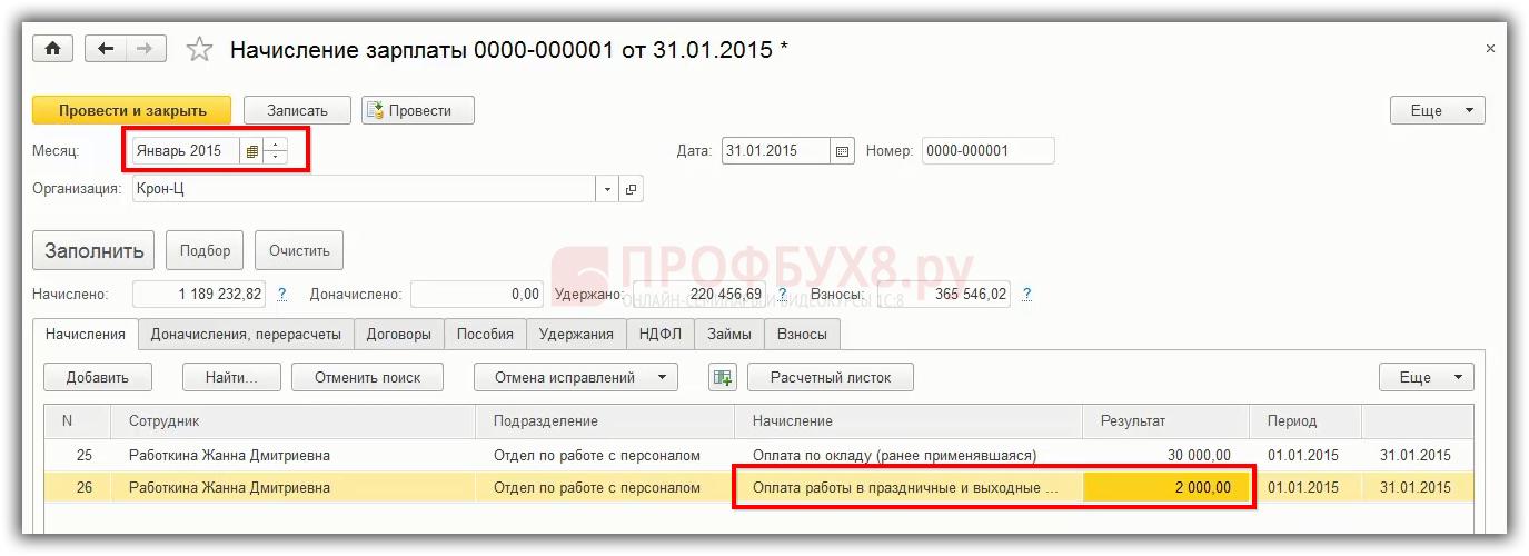 Календарь православных праздников скачать для андроид