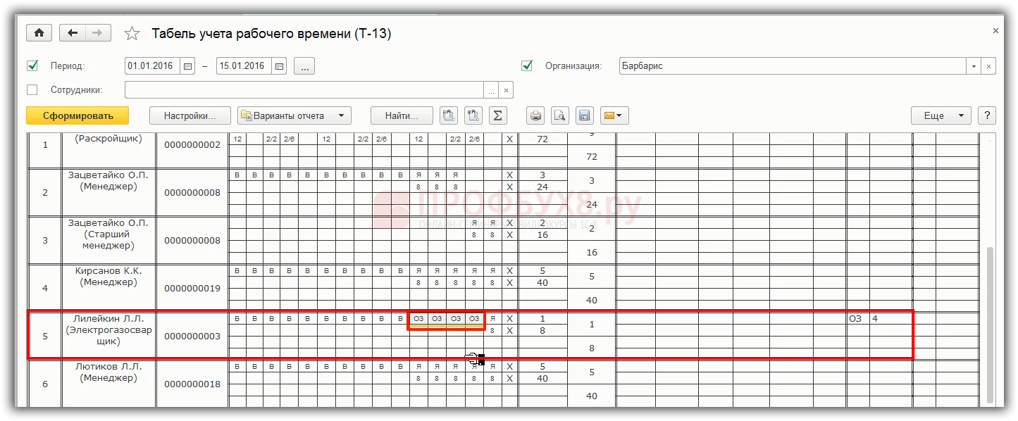 как сформировать табель учета рабочего времени в 1с 8.3 зуп