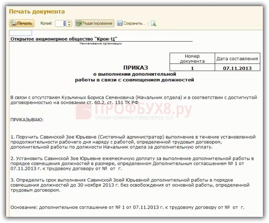 Как отменить совмещение должностей iquant.ru