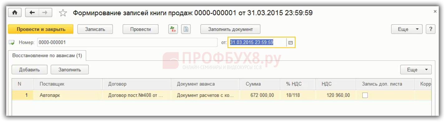 Как сделать формирование записей книги продаж в 1с 83 - Mobile-health.ru
