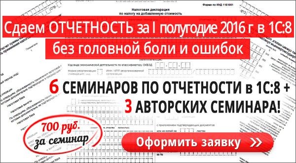 banner-Ot4et2016-1polug-600x400-2 (1)