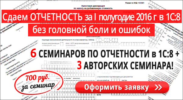 banner-Ot4et2016-1polug-600x400-2-1