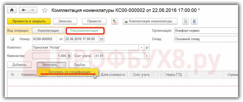 документ Комплектация номенклатуры с видом операции Разукомплектация