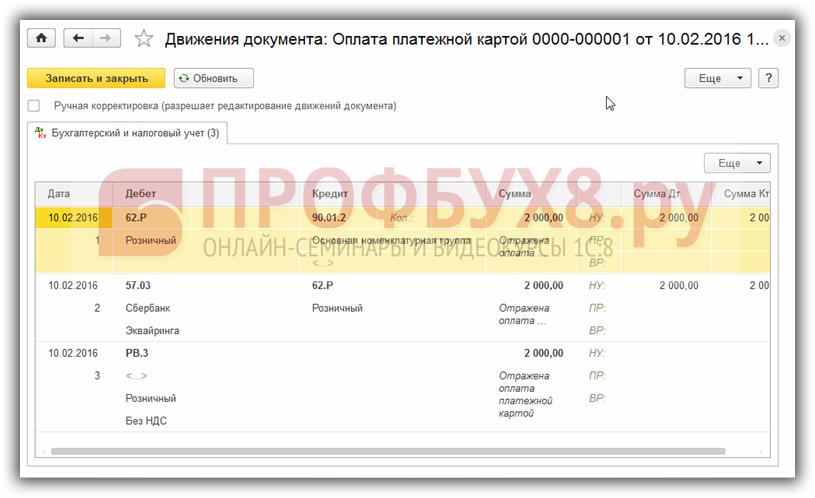 проводки документа Оплата платежной картой в НТТ