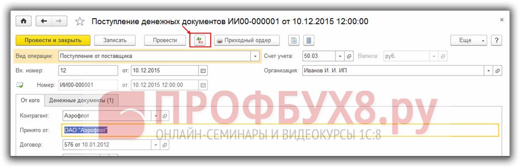 переход к просмотру проводок по поступлению денежных документов в 1С 8.3