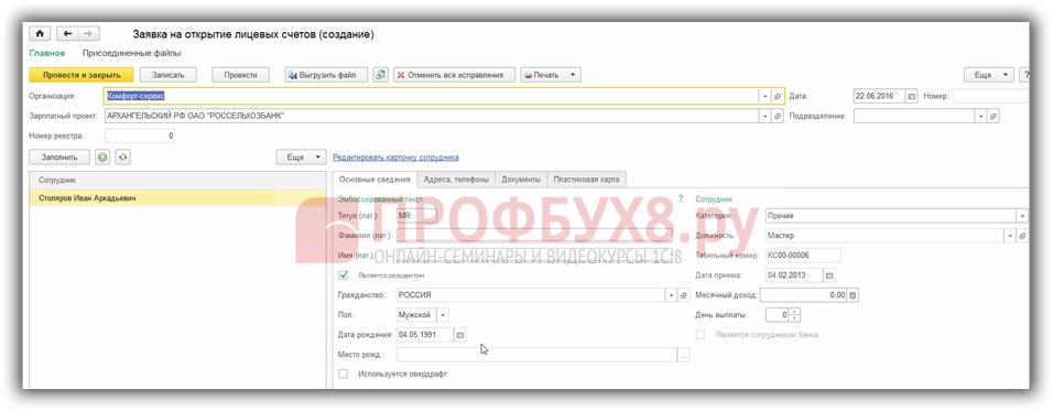 заполнение документа Заявки на открытие лицевых счетов