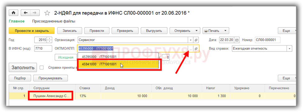 ввод ОКТМО/КПП обособленного подразделения