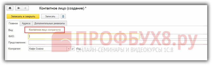 Ввод контактных лиц в карточке контрагента в 1С 8.3