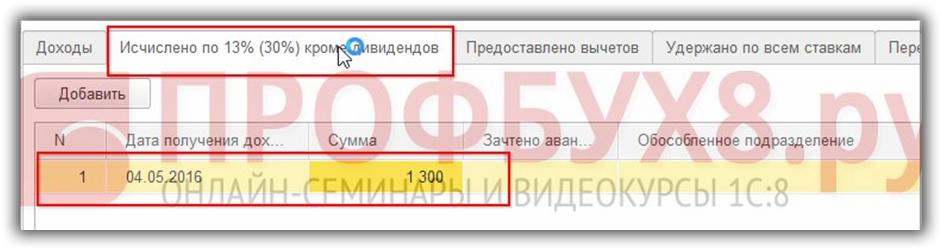 документ Операция учета НДФЛ вкладка Исчислено по 13%