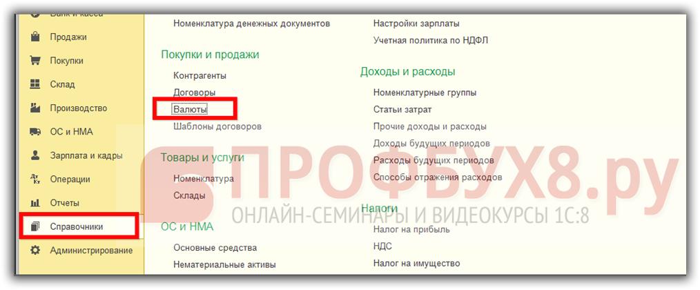 справочник Валюты в разделе Справочники