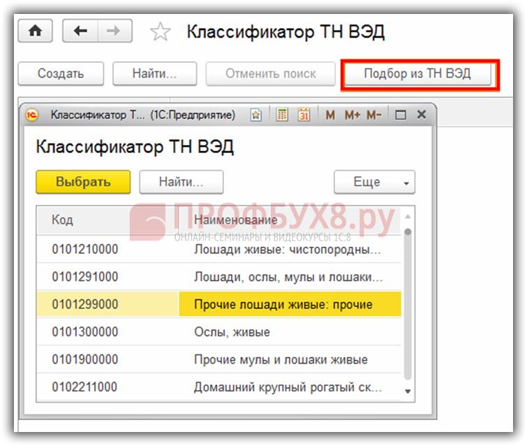 Сопровождение 1с бухгалтерия окпд регистрация ип через интернет