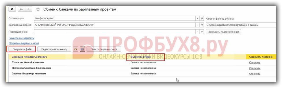 выгрузка файла в банк из 1С