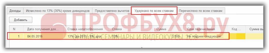 документ Операция учета НДФЛ вкладка Удержано по всем ставкам