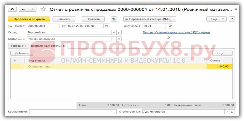 Оплата платежной картой в АТТ в 1С