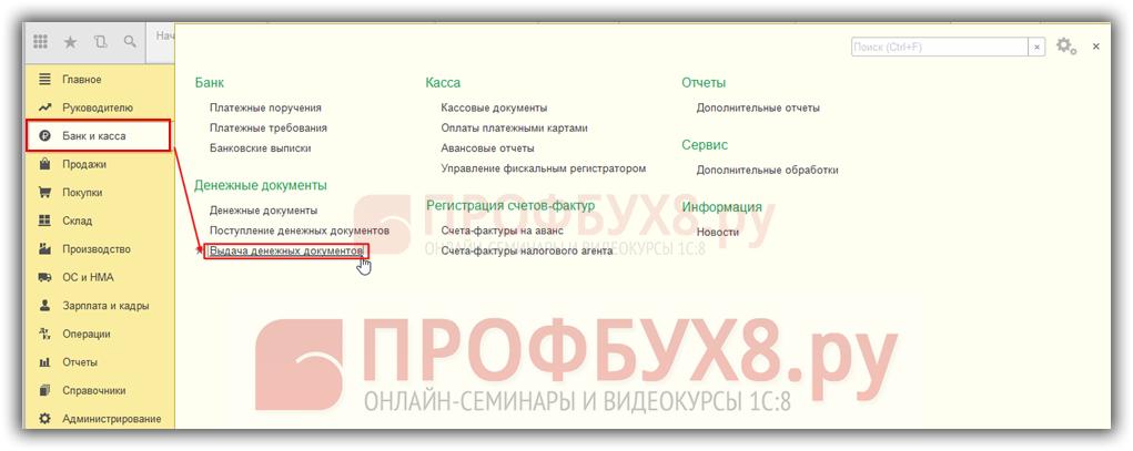 Выдача денежных документов в интерфейсе 1С