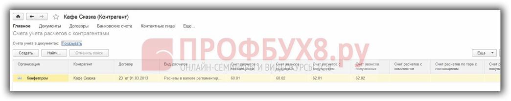 счета учета расчетов с контрагентами в 1С 8.3