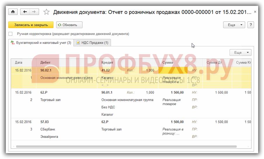 проводки при оплате платежной картой в АТТ