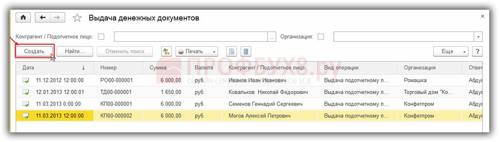 создание документа Выдача денежных документов в 1С 8.3