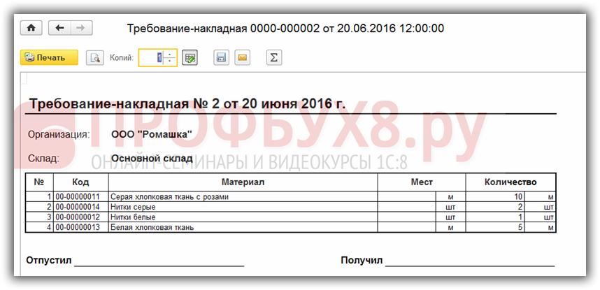 внешний вид печатной формы документа Требование-накладная в 1С